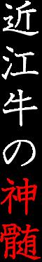 近江牛の神髄